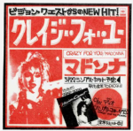 "CRAZY FOR YOU - 7"" VINYL PROMO SAMPLER  JAPAN"